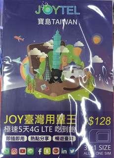 台灣5日4G不限速