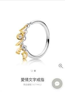 Pandora愛情文字戒指