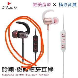 DTaudio 磁吸藍芽耳機(黑色)