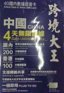 中國4日無限上網卡