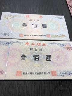 🚚 新光三越禮卷 9.3折$8900最後一波要買要快