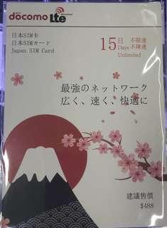 日本15日4G無限上網卡