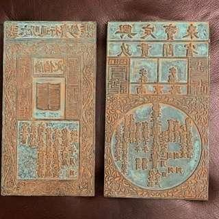 Antique Ching Bronze Template