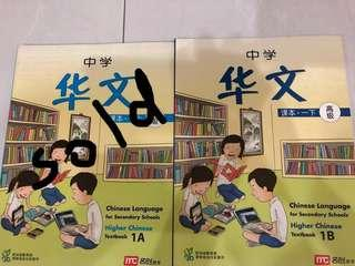 Higher Chinese textbook Sec 1
