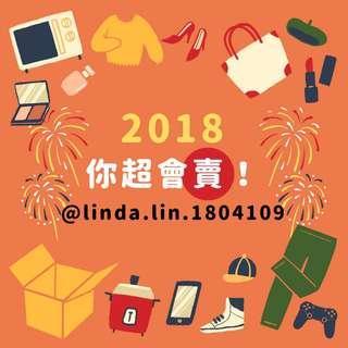 2018年度最強賣家_@linda.lin.1804109