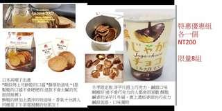 🚚 在台現貨免運高帽子砂糖吐司+北日本巧克力洋芋片