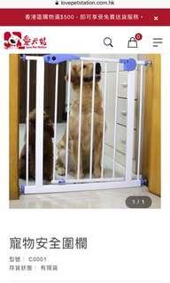 Pet Railing