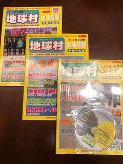 🚚 地球村生活日語/英語雜誌