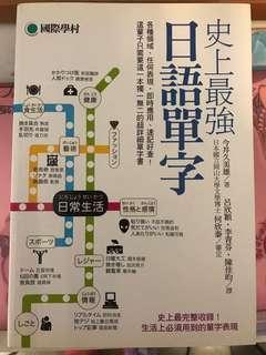 [全新]史上最強日語單字 日本語學習 日文書 jlpt 日檢 日文學習 外語書 Japanese