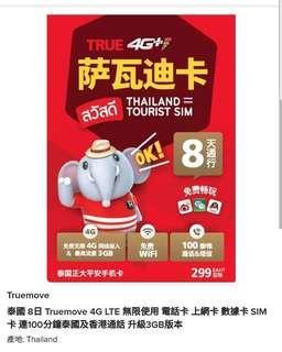 泰國turemove上網卡 電話卡 數據卡 泰國7日無限上網卡
