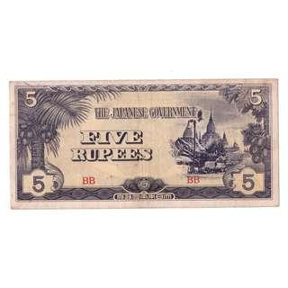1942 Japanese Five Rupee Banknote