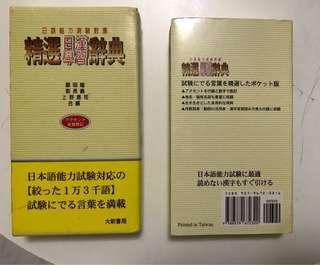 🚚 日文字典辭典大新書局