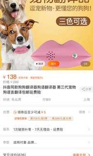 寵物翻譯器 淘寶貨(國語)