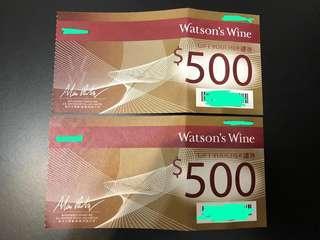 Watson's Wine $500 x2 gift voucher 兩張 紅酒 禮卷