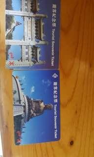 (可以議價) 九廣鐵路/ 港鐵  遊客紀念票