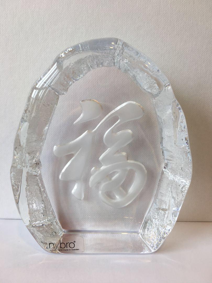 福 good luck fengshui crystal nybro