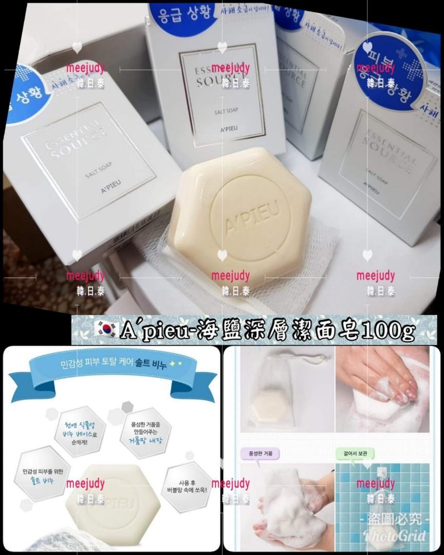 現貨限量♥韓國A'pieu 海鹽清潔潔面皂