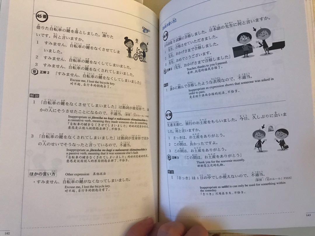 JLPT N3 Listening Practise, Books & Stationery, Textbooks