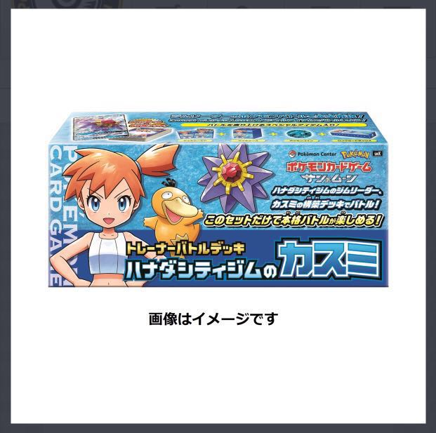 Pokemon Card Game Deck Case Sun /& Moon Silvally sleeves Japanese New G
