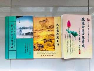 Give Away Buddhism books