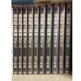 機動戰士高達UC Gundam Unicorn 獨角獸 小說 全10集 福井晴敏 著 特價