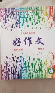 GCE O Level Chinese Composition Book