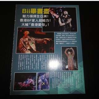 畢書盡 香港演唱會 台灣雜誌彩頁1張 包平郵 匯豐/轉數快入數
