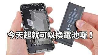 Iphone XS iphone XR iPhone X iPhone 8 iphone 7 iPhone 6s iphone se iphone 5 任何型號換電池