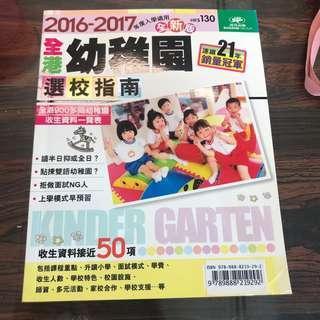 幼稚園選校指南 Kindergartens Guide
