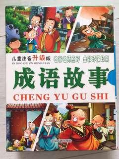 FOUR SET chinese Idiom Story Book (成语故事)
