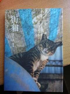 街貓 ( Book )
