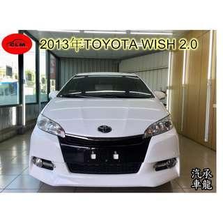 2013年 豐田 WISH  2.0 白色