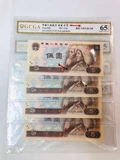 RMB 1980 four series replacement note ! Wu Yuan UNC ,GCGA 65 EPQ