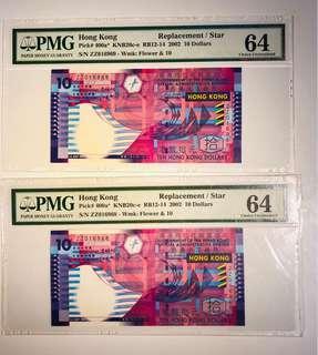 2002年 首年花蟹 ZZ補號 2連 64無E 10元 港幣 兩張連號