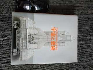 Beautiful exhibition book from Mori Art Museum
