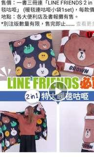 U magazine x line friends 特大 暖氈咕 連咕小袋