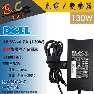 DELL 原廠 戴爾 19.5V 6.67A 130W 變壓器 HA130PM130 L702X M4500 M1710