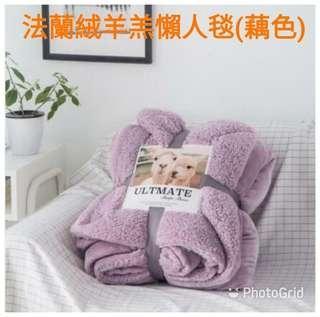 🚚 素色法蘭絨羊羔毛毯 素色雙面毯被 羊羔絨 羊羔絨毯 暖毯被 懶人毯 可超取 暖暖被 5*7尺 羊羔絨雙面毯∼可挑色