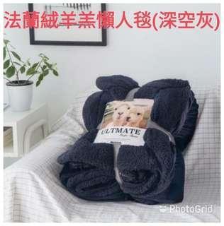 🚚 素色法蘭絨羊羔毛毯 素色雙面毯被 羊羔絨 羊羔絨毯 暖毯被 懶人毯 可超取 暖暖被 5*7尺 羊羔絨雙面毯 現貨∼可挑色