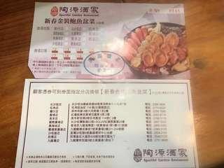 陶源酒家 新春金裝鮑魚盆菜 (六位用) 禮券 換領券 最後1張 盤菜