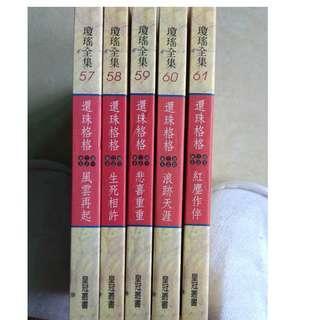 還珠格格 第二部全套5本 正版繁體書