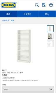 IKEA Billy 書架 3個