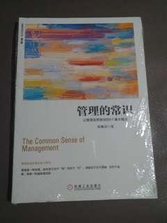 The Common Sense of Management