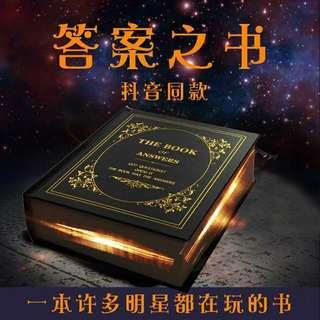 🚚 答案之書禮盒-英文字