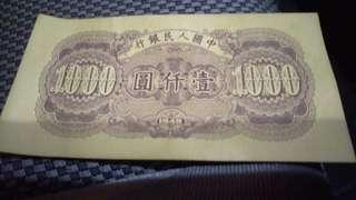 中國人民銀行 第一套 鈔票