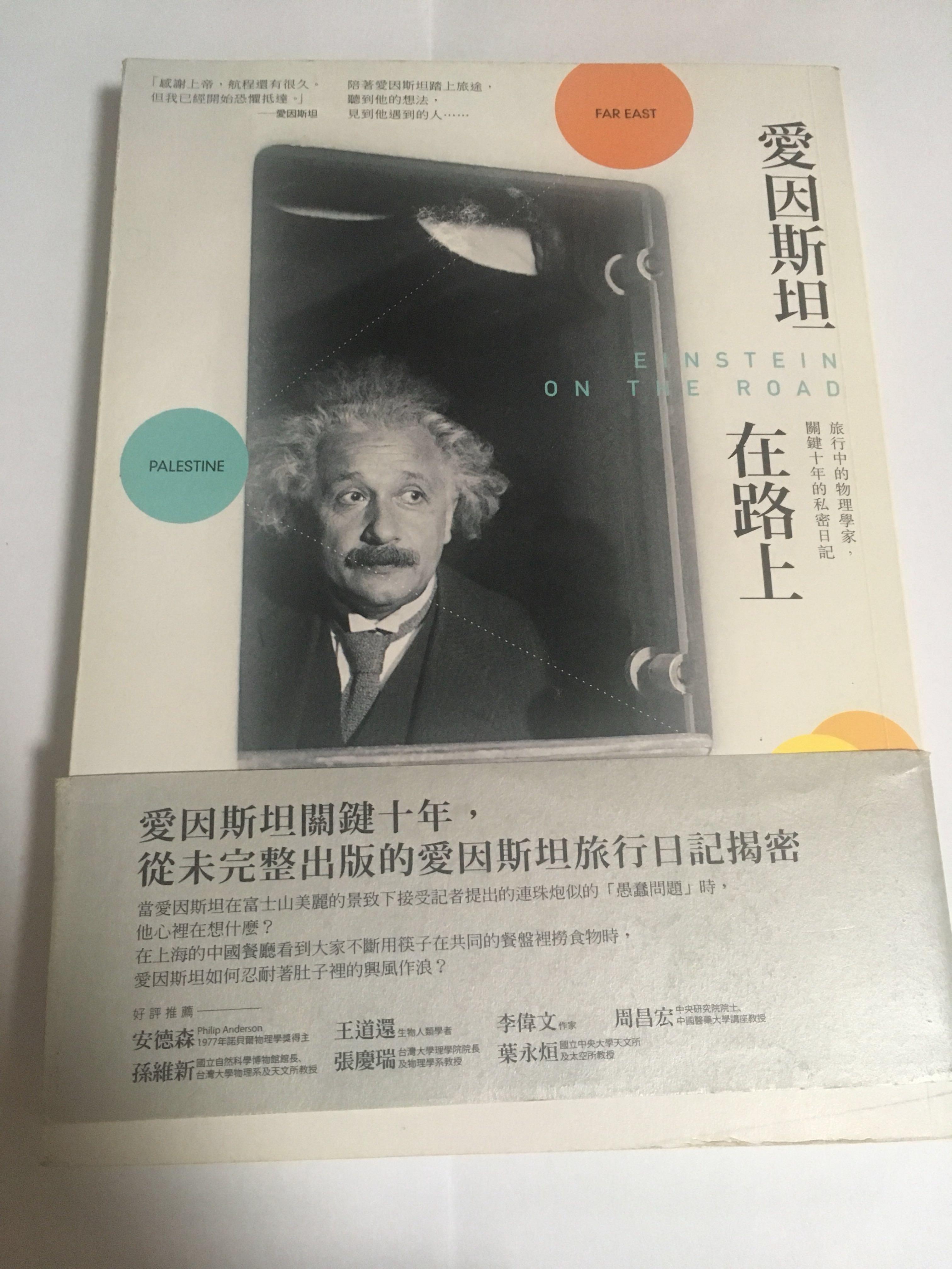 愛因斯坦在路上