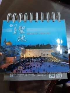 🚚 以色列聖地2017年日曆
