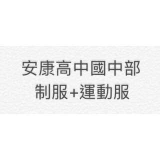 安康高中國中部制服+運動服(可分開購買)