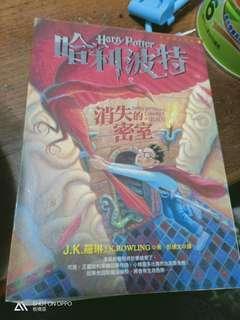🚚 小說 哈利波特-消失的密室 8成新
