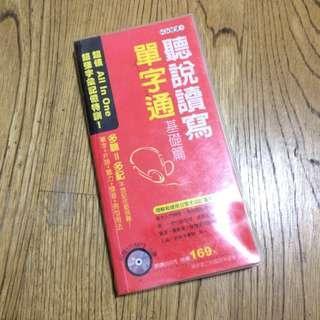 🚚 【喵喵-二手】聽說讀寫單字通(基礎篇) / 附MP3小光碟片